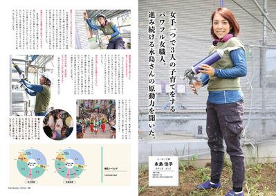 けんせつ姫3号 (5)