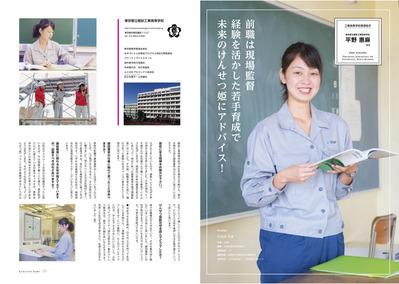 けんせつ姫02_06-07