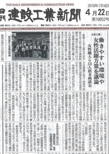 建設工業新聞4月22日