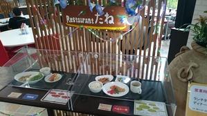 レストランたね (2)