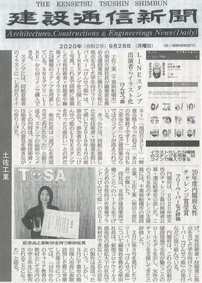 建設通信新聞女性のチャレンジ支援賞