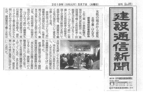 建設通信新聞令和元年5月7日陛下寄付あり
