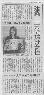 けんせつ姫 読売新聞 2-17