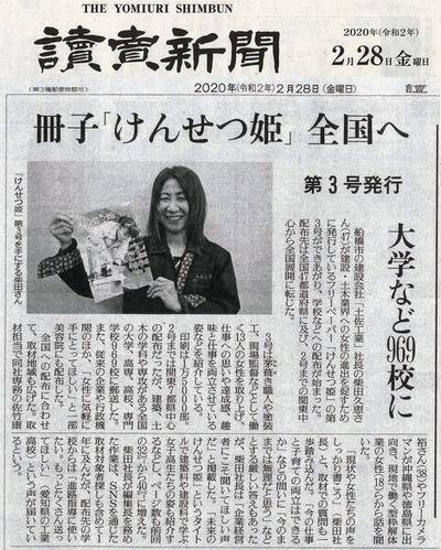 20200228読売新聞