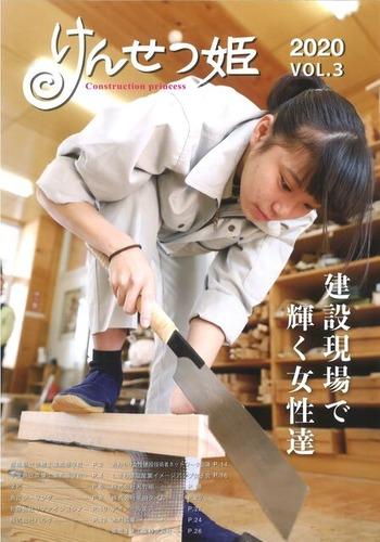 けんせつ姫VOL.3