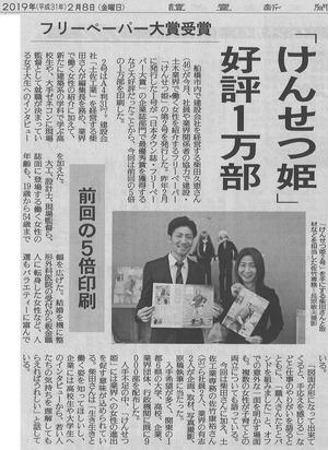 20190208読売新聞