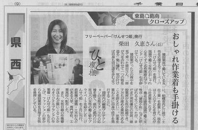 千葉日報 4-1