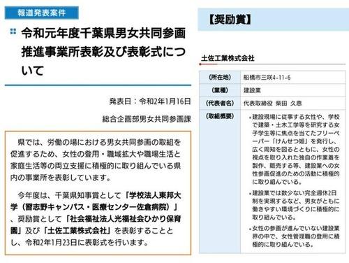 千葉県男女共同参画推進事業所表彰 (3)