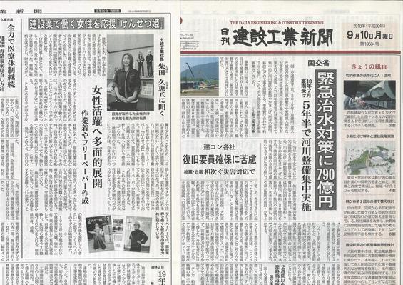 日刊建設工業新聞2
