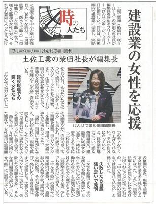けんせつ姫 日刊建設タイムズ 3-2