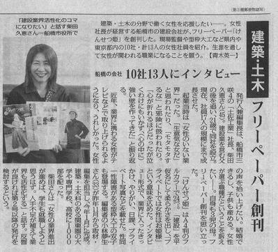 けんせつ姫 毎日新聞 2-23