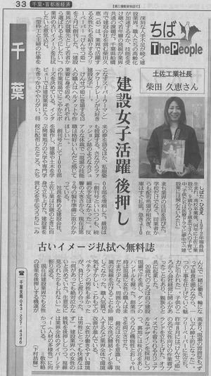 日本経済新聞 6-13