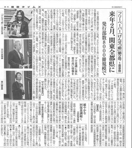 20181213日刊建設タイムズ1-2