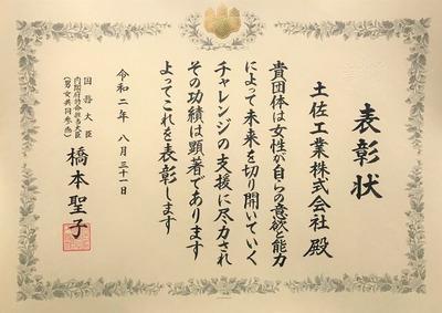 女性のチャレンジ支援賞 (2)