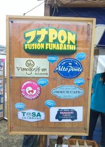 2014ふなばしハワイアンフェスティバル (3)