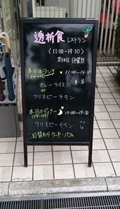 レストランたね (1)