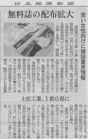 20190208日本経済新聞