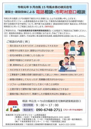 台風15号風水害被災住宅相談窓口 (6)
