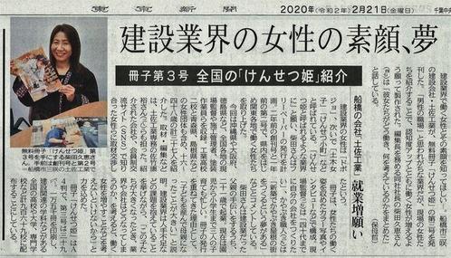 20200221東京新聞