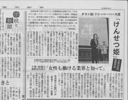20181219東京新聞
