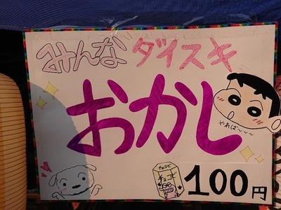 2019三咲稲荷神社_190805_0005