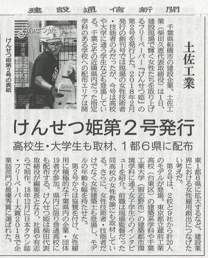 20190206建設通信新聞