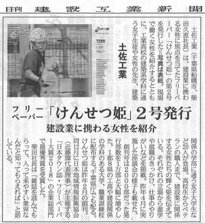 20190206日刊建設工業新聞