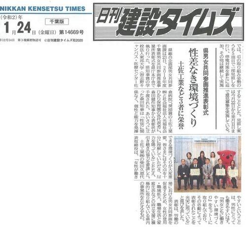 千葉県男女共同参画推進事業所表彰 (5)
