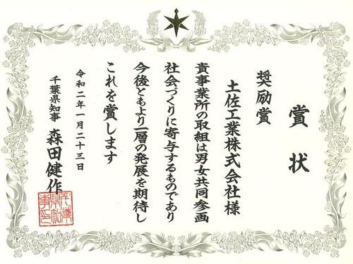 千葉県男女共同参画推進事業所表彰 (2)