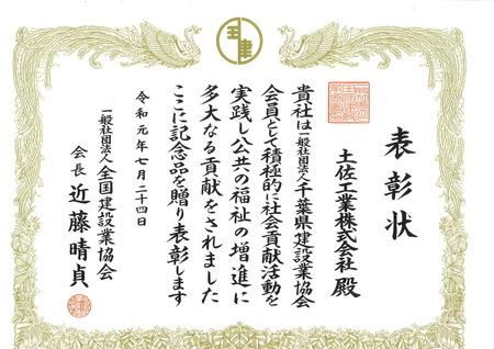 全国建設業協会表彰 (2)