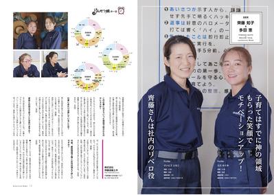 けんせつ姫02_12-13