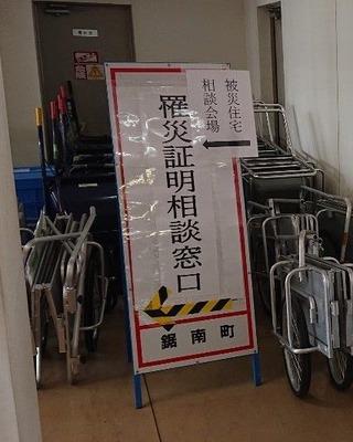 台風15号風水害被災住宅相談窓口 (5)