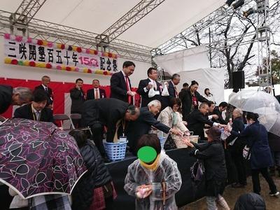 三咲開墾150年記念祭 (11)