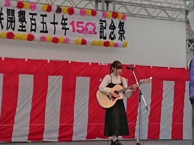 三咲開墾150年記念祭 (16)