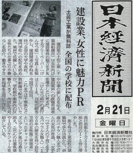 20200221日本経済新聞
