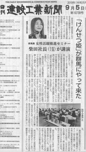建設工業新聞2019.9.5