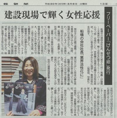 けんせつ姫 産経新聞 3-6