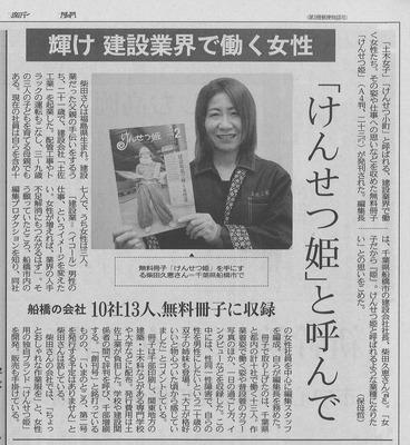 けんせつ姫 東京新聞 2-27