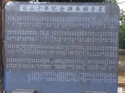 三咲開墾150年記念祭 (8)