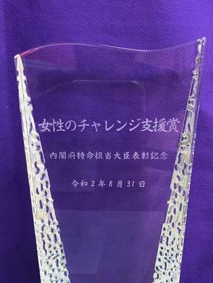 女性のチャレンジ支援賞 (3)