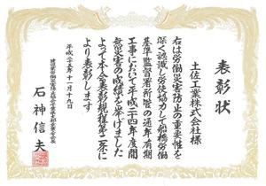無事故災害受賞 (1)
