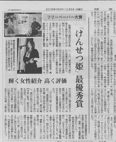 20181213読売新聞
