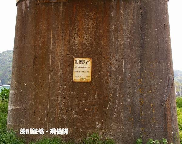 湊川橋梁6