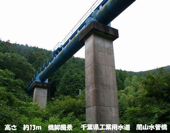 水管橋14