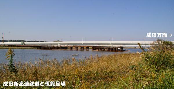 成田新高速鉄道