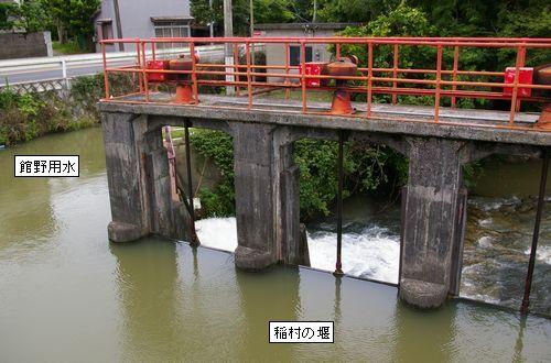 稲村の堰6