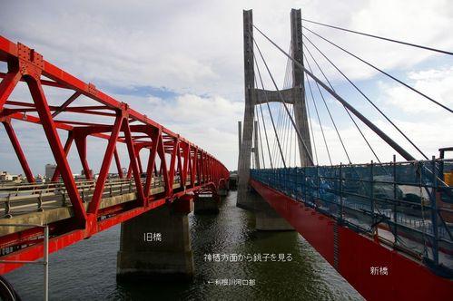 銚子大橋2