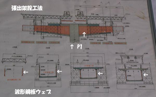 小野橋工事11