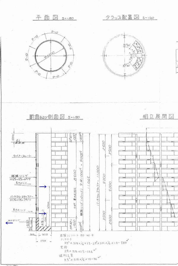 長井地区構造2