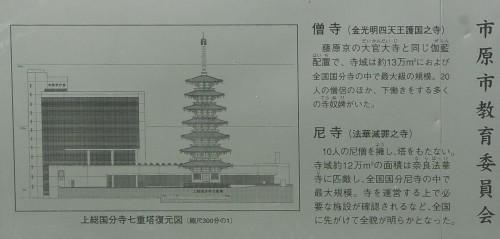 上総国分寺6
